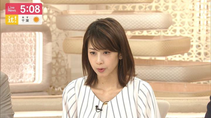 2019年05月24日加藤綾子の画像04枚目