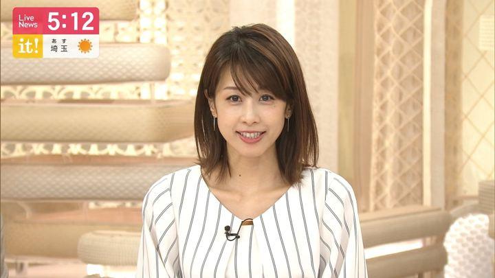 2019年05月24日加藤綾子の画像05枚目
