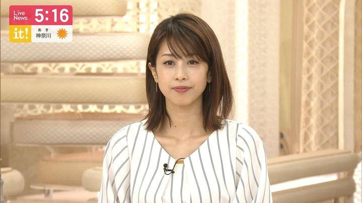 2019年05月24日加藤綾子の画像06枚目