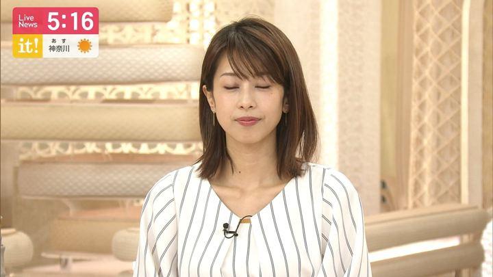 2019年05月24日加藤綾子の画像07枚目