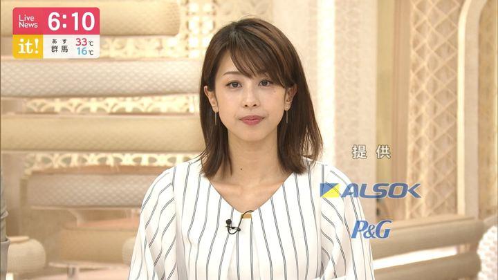 2019年05月24日加藤綾子の画像12枚目
