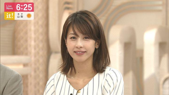 2019年05月24日加藤綾子の画像14枚目