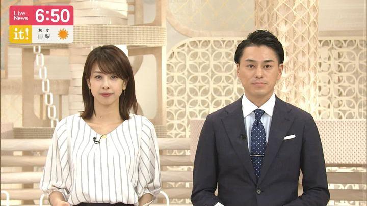 2019年05月24日加藤綾子の画像16枚目
