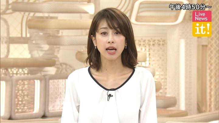 2019年05月29日加藤綾子の画像02枚目