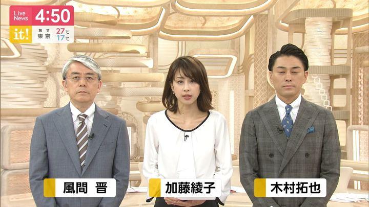 2019年05月29日加藤綾子の画像03枚目