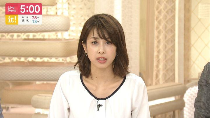 2019年05月29日加藤綾子の画像04枚目