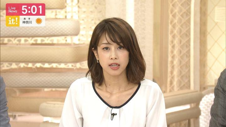 2019年05月29日加藤綾子の画像05枚目