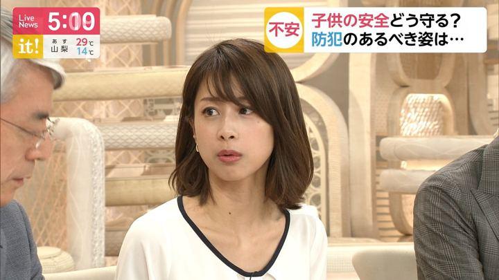 2019年05月29日加藤綾子の画像06枚目