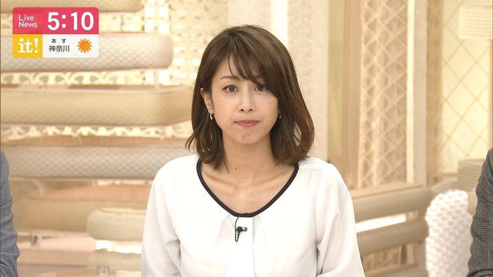 2019年05月29日加藤綾子の画像07枚目