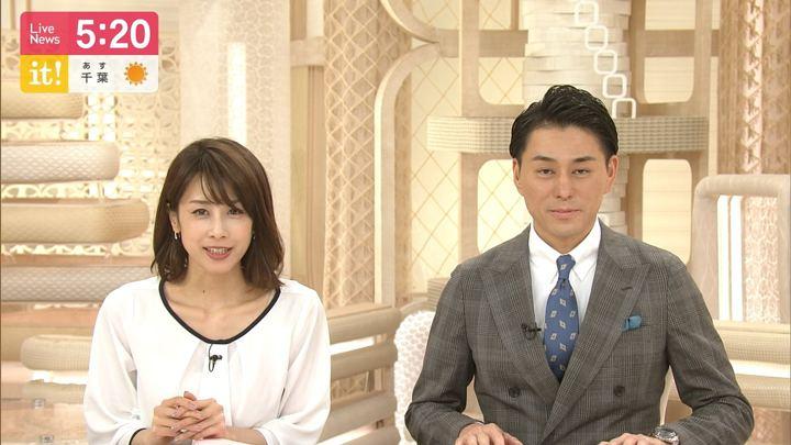 2019年05月29日加藤綾子の画像09枚目
