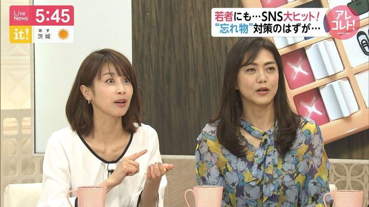 2019年05月29日加藤綾子の画像11枚目