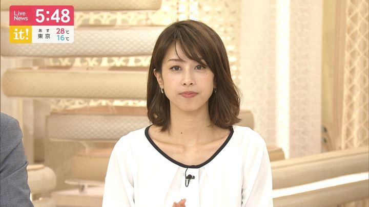 2019年05月29日加藤綾子の画像13枚目