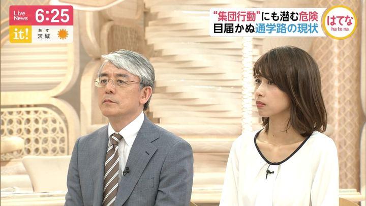 2019年05月29日加藤綾子の画像14枚目