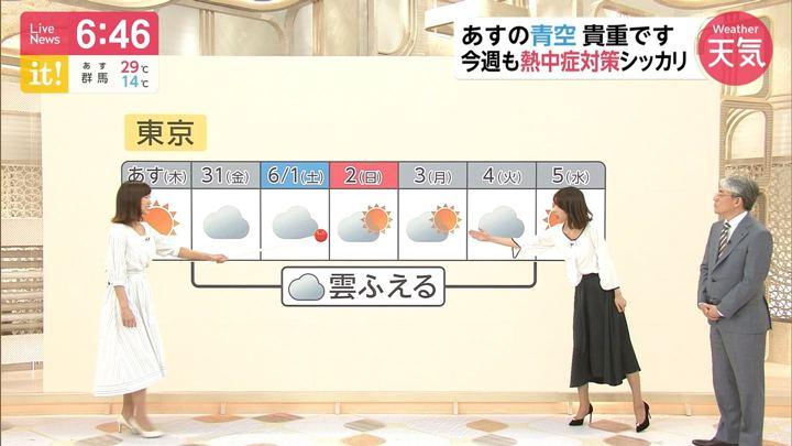 2019年05月29日加藤綾子の画像16枚目