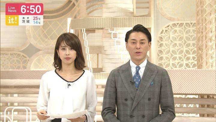 2019年05月29日加藤綾子の画像18枚目