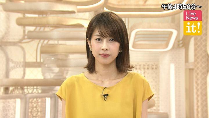 2019年05月30日加藤綾子の画像01枚目