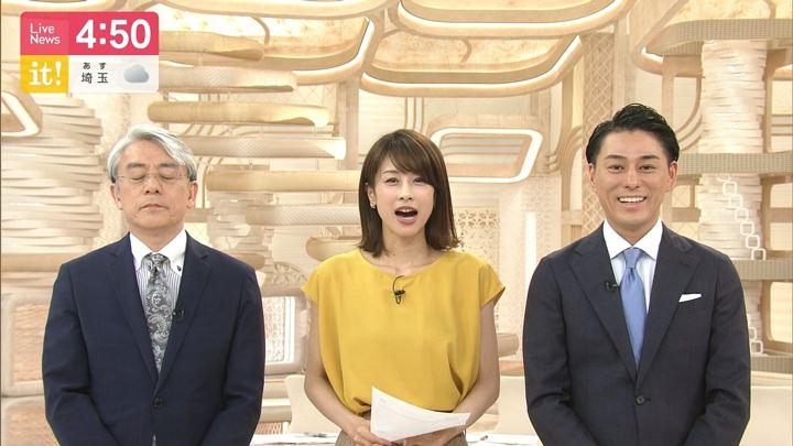 2019年05月30日加藤綾子の画像03枚目