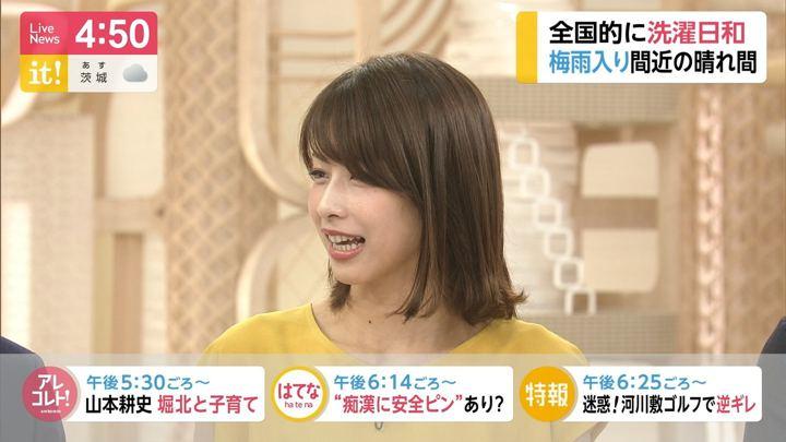 2019年05月30日加藤綾子の画像04枚目