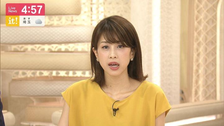 2019年05月30日加藤綾子の画像05枚目