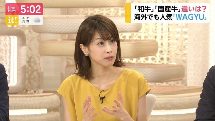2019年05月30日加藤綾子の画像06枚目