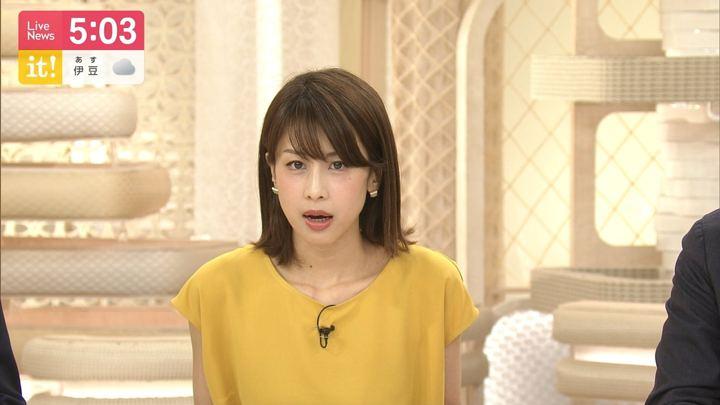 2019年05月30日加藤綾子の画像07枚目