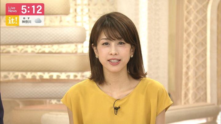 2019年05月30日加藤綾子の画像08枚目