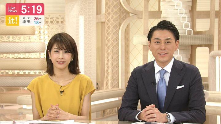 2019年05月30日加藤綾子の画像09枚目