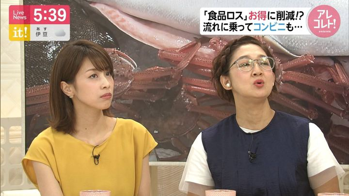 2019年05月30日加藤綾子の画像12枚目