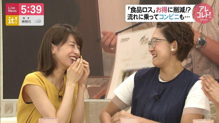 2019年05月30日加藤綾子の画像13枚目