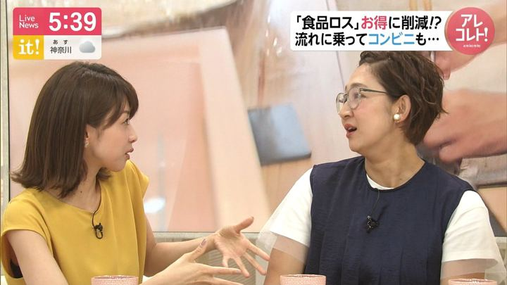 2019年05月30日加藤綾子の画像14枚目