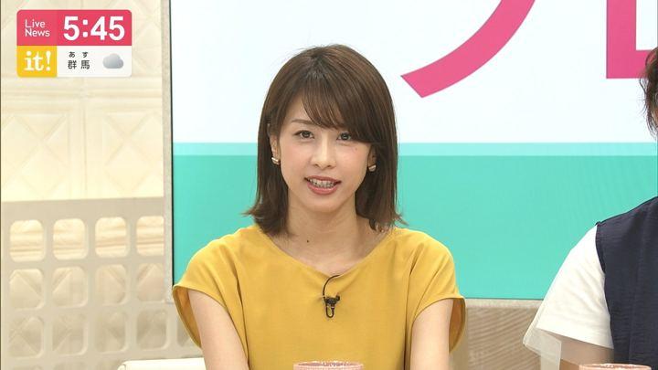 2019年05月30日加藤綾子の画像16枚目