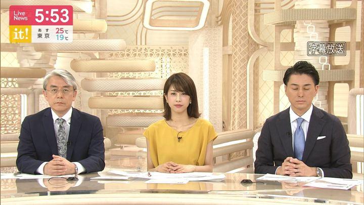 2019年05月30日加藤綾子の画像17枚目