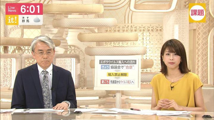 2019年05月30日加藤綾子の画像18枚目