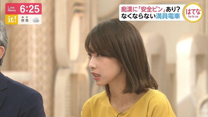 2019年05月30日加藤綾子の画像20枚目