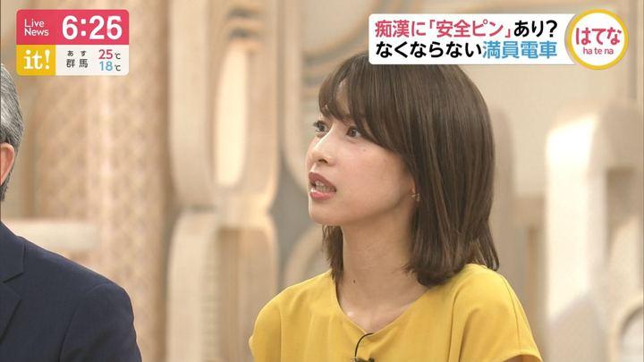 2019年05月30日加藤綾子の画像21枚目