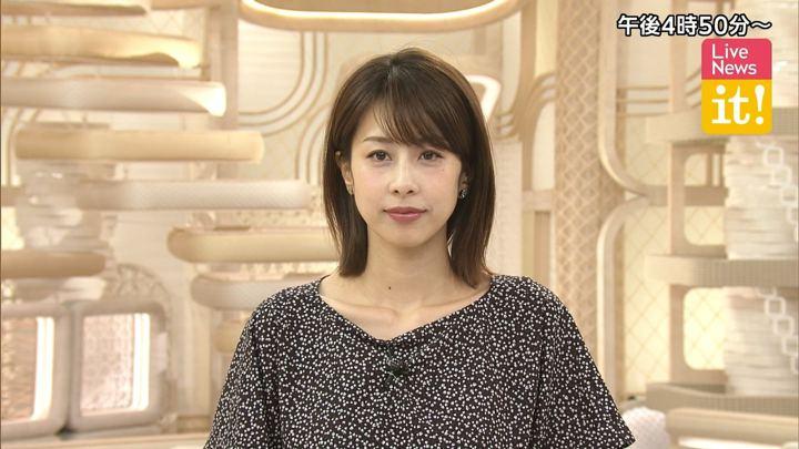 2019年05月31日加藤綾子の画像01枚目