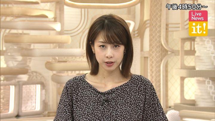 2019年05月31日加藤綾子の画像02枚目