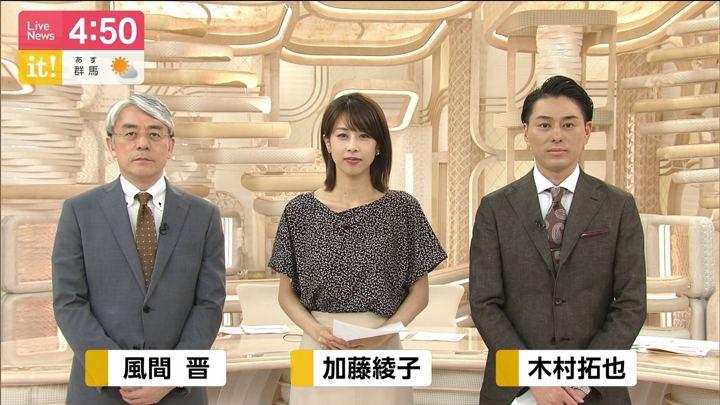 2019年05月31日加藤綾子の画像03枚目