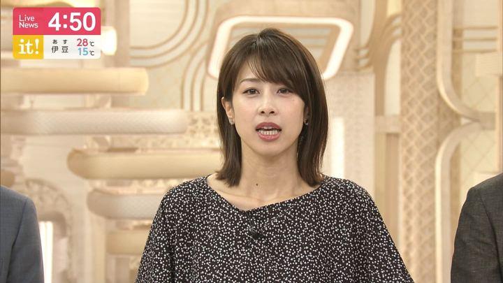2019年05月31日加藤綾子の画像04枚目