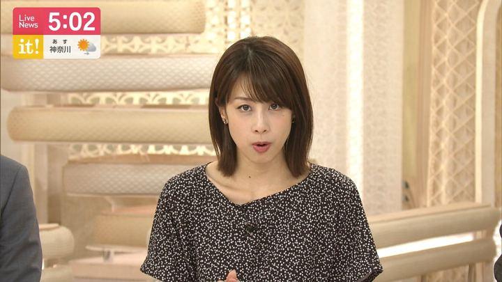 2019年05月31日加藤綾子の画像05枚目