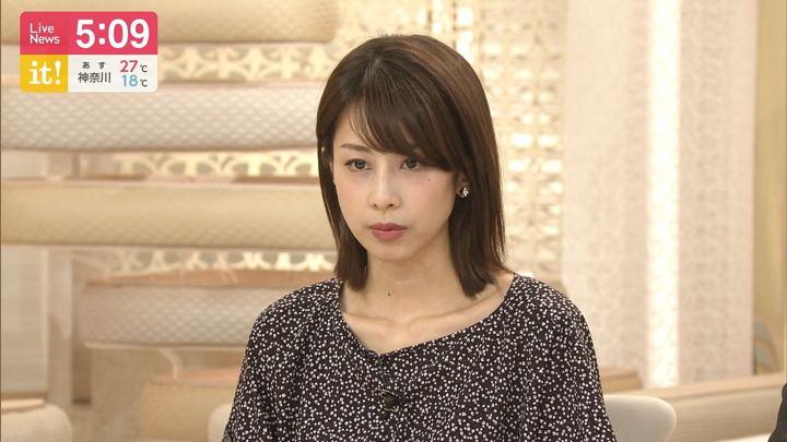 2019年05月31日加藤綾子の画像06枚目