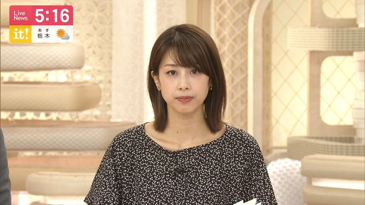2019年05月31日加藤綾子の画像07枚目