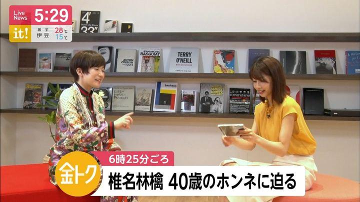 2019年05月31日加藤綾子の画像09枚目