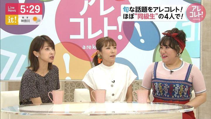 2019年05月31日加藤綾子の画像10枚目