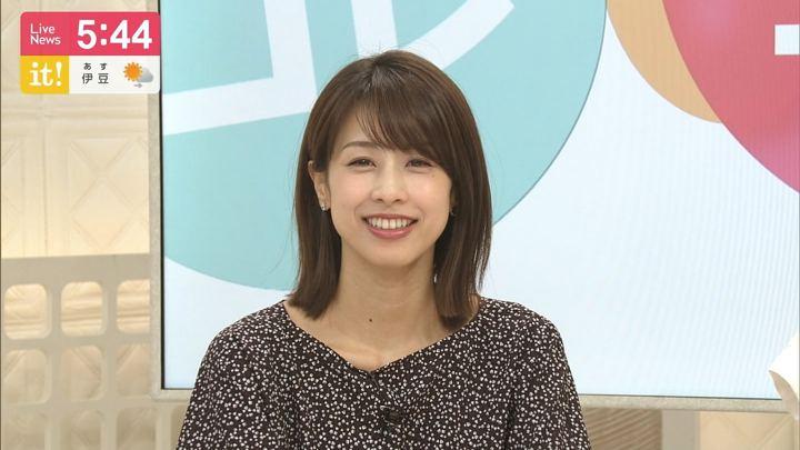 2019年05月31日加藤綾子の画像13枚目