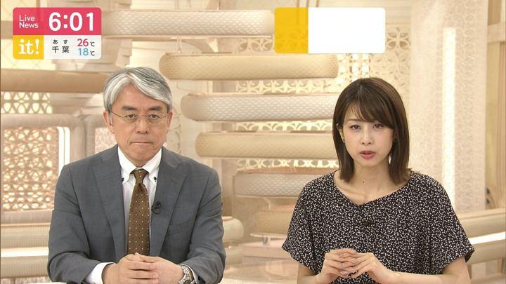 2019年05月31日加藤綾子の画像14枚目
