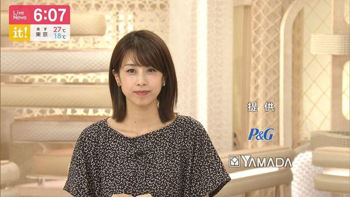 2019年05月31日加藤綾子の画像15枚目