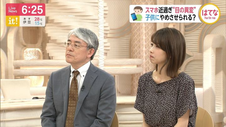 2019年05月31日加藤綾子の画像16枚目