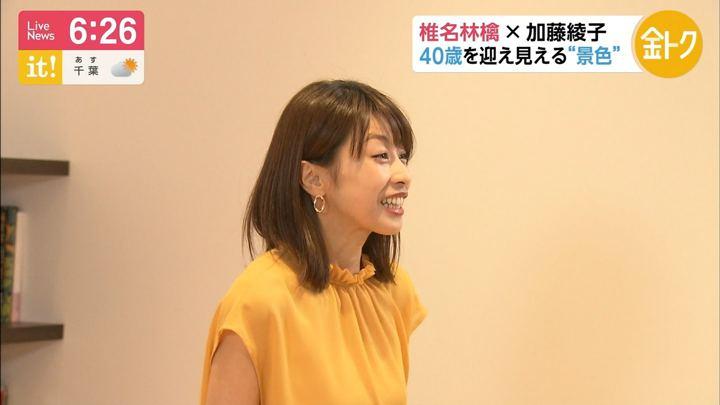 2019年05月31日加藤綾子の画像19枚目
