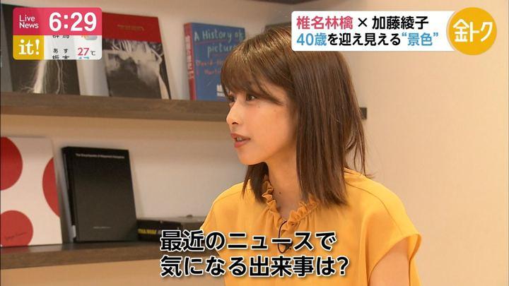 2019年05月31日加藤綾子の画像22枚目